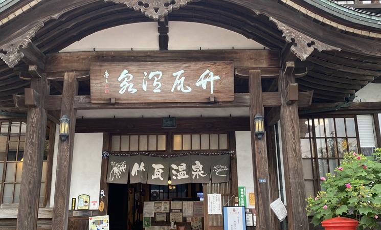 竹瓦温泉(別府温泉)